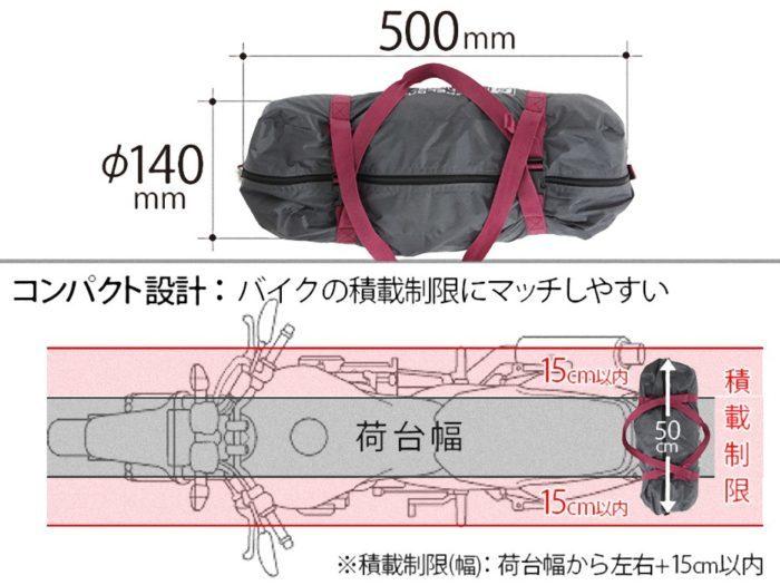 ライダーズワンポールテント  T1-442