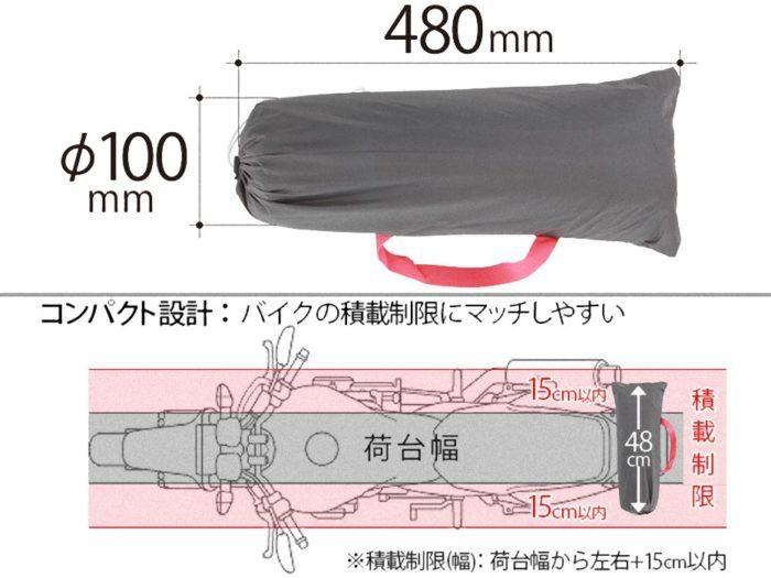 ライダーズコンフォートタープ  TT5-282